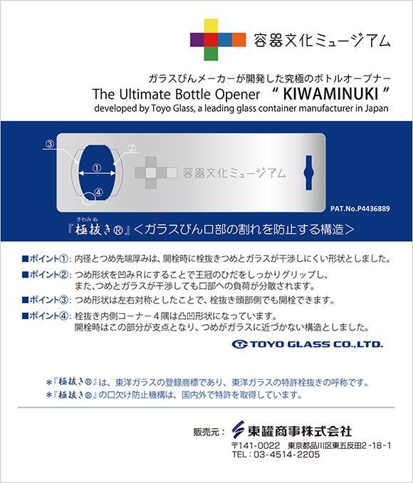 トピックス|『極抜き(栓抜き)』販売開始のお知らせ 東洋ガラスグループ 東洋製罐グループ ホーム
